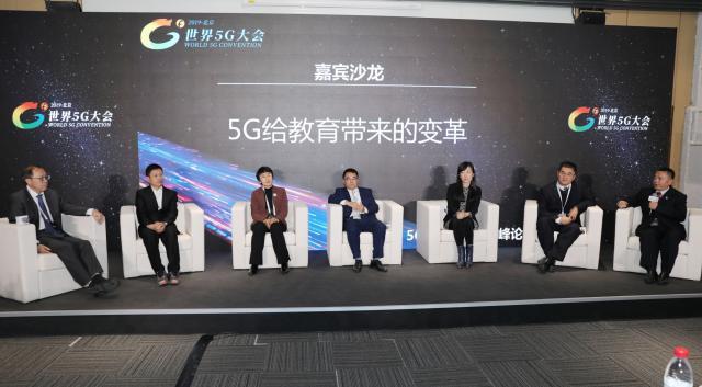 5G+智慧教育论坛嘉宾沙龙