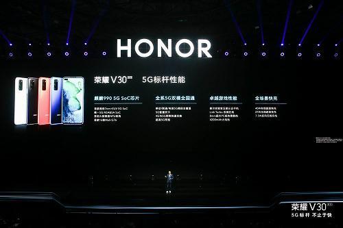荣耀V30系列成首个全系5G双模手机 确立5G行业标杆地位