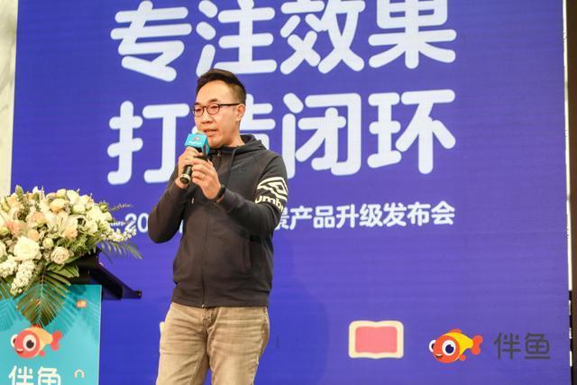 伴鱼创始人兼CEO黄河:全场景打造学习闭环,伴鱼只专注效果