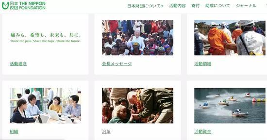 △日本财团官网:如此清新的官网,恐怕多数会被大片的慈善照片、绿色背景所迷惑