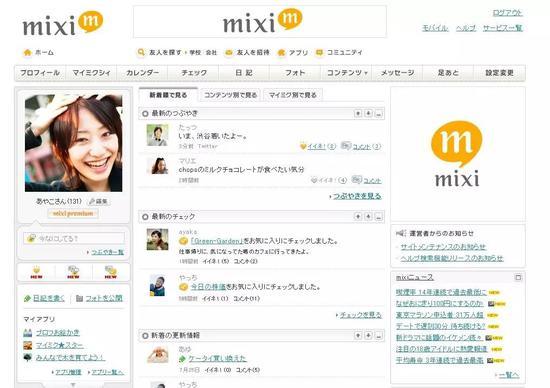 △Mixi的网页版聊天界面