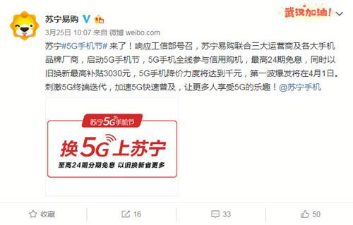 苏宁推出的不是5G手机节 而是5G商业生态引线