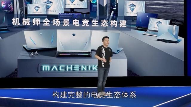 机械师新品F117毒药 以超跑之名迈进全芯纪元